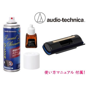 New! レコードクリーナー3点セット (オーディオテクニカ Audio-technica) レコードクリーナーセット|sagamiaudio-co