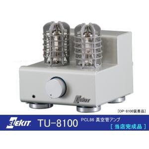 EK-JAPAN TU-8100 真空管アンプ・当店完成品モデル