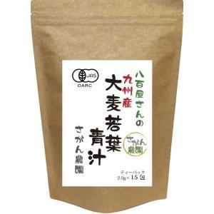 大麦若葉 青汁 国産 有機栽培 2.0g×15包 健康茶さがん農園