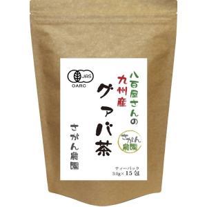 グァバ茶 有機栽培 ティーパック 3.0g×15包 健康茶さがん農園