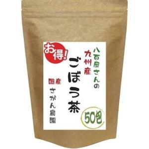 ごぼう茶 2.5g×30包+20包増量中 送料無料 九州産 ごぼう茶 国産 ティーパック 健康茶さが...