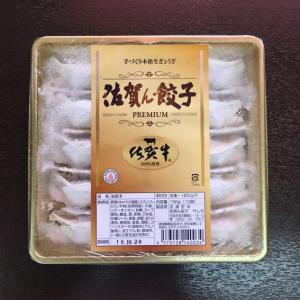 プレミアム佐賀牛餃子 10個入り(冷凍・粉付き) sagangyoza