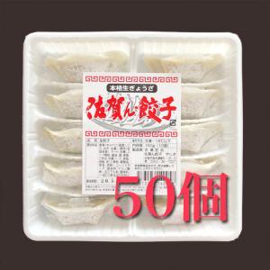 【各種合計100個まで同一送料】手づくり本格生ぎょうざ 佐賀ん餃子50個(冷凍・粉付き)