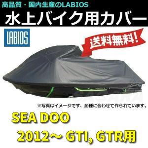 ボートカバー 水上バイク ジェットスキー 送料無料 20%オフ ラビオス LABIOS シードゥー SEADOO 2020 新型GTI GTR用 S-17|sagara-net-marine