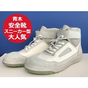 大人気の青木安全靴スニーカー ZR−21ALL WHITE(オールホワイト)日本製JIS合格品 20...