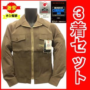 ■こちらの商品は【3着セット】になります。 1着 500円のところ → 3着 1,000円 (通常1...