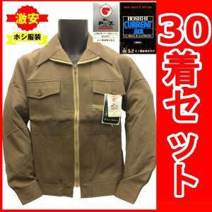 ■こちらの商品は【30着セット】になります。 1着 500円のところ → 30着 5,000円 (通...
