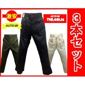 ■こちらの商品は【3着セット】になります 1着 500円のところ → 3着 1,000円 (通常1,...