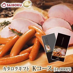お中元 御中元 内祝い ギフト 詰め合わせ ハム 肉 送料無料 10CHK カタログ グルメ 国産 銘柄豚 贈り物 贈答品 お礼 お取り寄せグルメ サイボク|saiboku2012