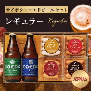 お中元 御中元 サイボク×コエドビールセット レギュラー 27TB 内祝い ギフト 詰め合わせ 肉 お酒 おつまみ サイボク|saiboku2012