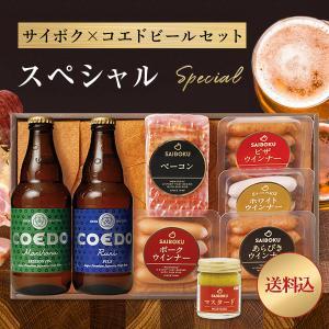 お中元 御中元 サイボク×コエドビールセット スペシャル 36TB 内祝い ギフト 詰め合わせ 肉 お酒 おつまみ サイボク|saiboku2012