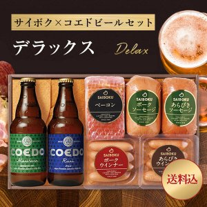 お中元 御中元 サイボク×コエドビールセット デラックス 45TA 内祝い ギフト 詰め合わせ ハム 肉 お酒 おつまみ サイボク|saiboku2012