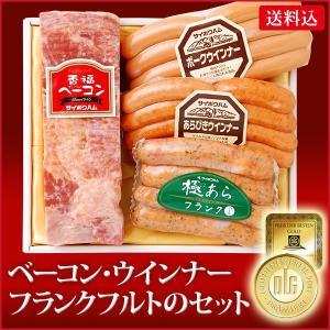 ハム ギフト 詰め合わせ 4FV ベーコン ウインナー セット 国産 銘柄豚 サイボクハム ゴールデンポーク