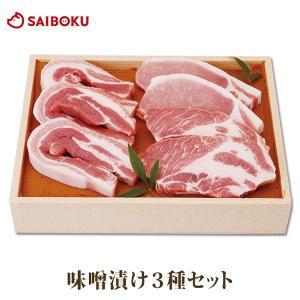 お中元 御中元 内祝い ギフト 詰め合わせ 肉 内祝い 送料無料 50MA 味噌漬け 贈り物 贈答品 お礼 お取り寄せグルメ 人気 サイボク|saiboku2012