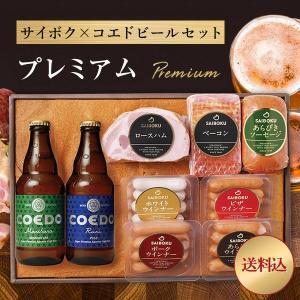 お中元 御中元 サイボク×コエドビールセット プレミアム 54TA 内祝い ギフト 詰め合わせ ハム 肉 お酒 おつまみ サイボク|saiboku2012
