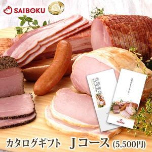 ハム 肉 カタログギフト 送料込 5CHJ 国産 豚肉 銘柄豚 牧場 産直 ゴールデンポーク