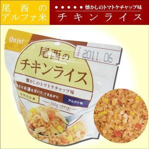 非常食 保存食 5年保存 尾西食品 アルファ米 チキンライス