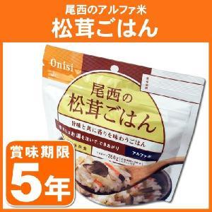 非常食 保存食 5年保存 尾西食品 アルファ米 松茸ごはん