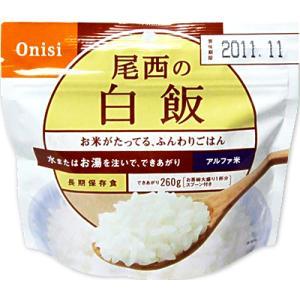 非常食 保存食 5年保存 尾西食品 アルファ米 白飯の関連商品7