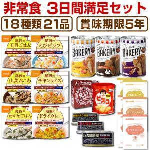 (次回入荷予定7月12日頃)非常食 5年保存 非常食セット 3日分18種類21品 非常食3日間満足セット