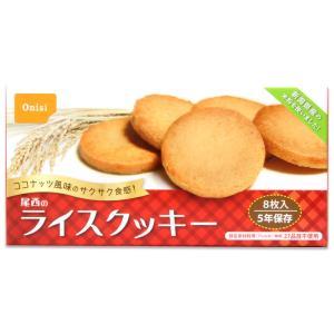 非常食 保存食 5年保存 尾西のライスクッキー