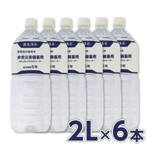保存水 5年保存 志布志の保存水 2リットル 1ケース6本...