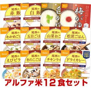 (次回入荷7月6日予定)非常食 保存食 アルファ米 12種類全部 セット 尾西食品