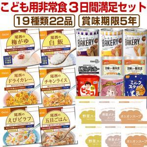 非常食 5年保存 非常食セット こども用非常食3日間満足セットの商品画像|ナビ