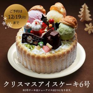 クリスマスアイスケーキ【6号】