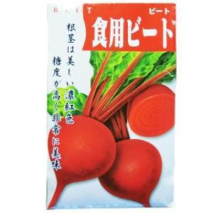 食用ビートは耐病・耐寒性強く生育の早い大豊産種です。根身は球型で濃紅色を帯び、形状よく揃います。肉質...