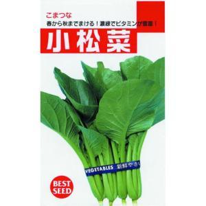春から秋まで蒔ける!濃緑でビタミンが豊富! ■容量は季節により変更となる場合がございますが、価格に変...