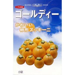 ゴールディー (ズッキーニの種) 小袋 約10粒
