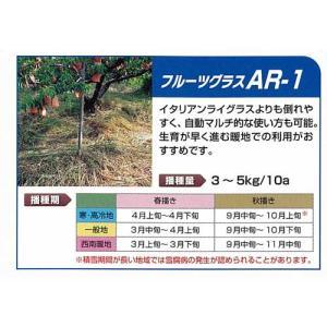 フルーツグラスARー1 1kg