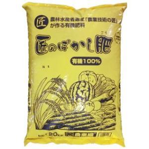 オリジナル商品☆有機100%肥料 匠のぼかし肥 20kg
