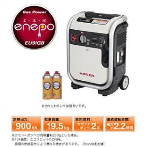 【在庫あります】インバーター発電機 ガス【 HONDA エネポ enepo EU9i GB JN 9...