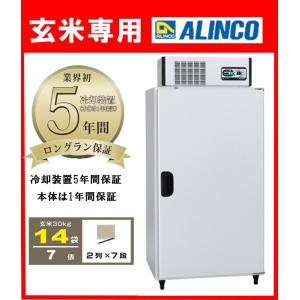 【国産冷却装置】使用。温度は自動調節。湿気からもしっかりとお米を守り新鮮に保ちます!この機種は玄米専...