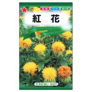 紅花は山形県の県の花で、芭蕉が奥の細道の道中 「行末は誰が肌ふれむ紅の花」と詠んだ約300年前は、 ...