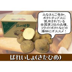 F-5 斜里町産: ばれいしょ(きたひめ) Mサイズ以上・約10kg・1箱|saijo