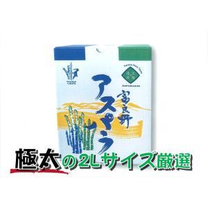 【D-3】富良野産・美瑛産・十勝産 グリーンアスパラ(露地栽培) 2Lサイズ・約1kg入・1箱|saijo