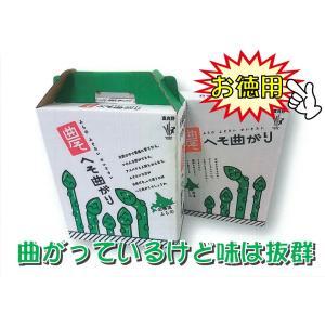 【D-1】富良野産・美瑛産・十勝産:富良野市場特選 へそ曲がりグリーンアスパラ Lサイズ・約800g入・1箱|saijo