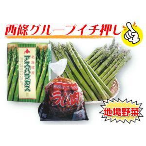 D-1 西條オリジナル 名寄産グリーンアスパラ+オリジナル味付ラム肉ジンギスカン 詰合せ saijo