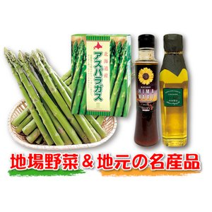 D-2 西條オリジナル 名寄産グリーンアスパラ+ひまわり油+ひまわり玉ねぎドレッシング saijo