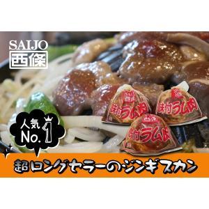 オーストラリア産羊肉原料使用: 西條オリジナルジンギスカン詰め合わせ saijo