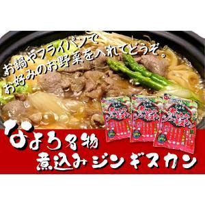 ニチロ畜産:なよろ煮込みジンギスカン saijo