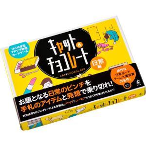 幻冬舎 キャット&チョコレート 日常編 ひらめき型アドリブ発想カードゲーム【カードゲーム】|saijo