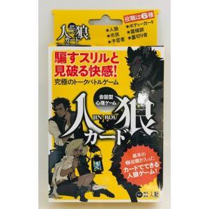 幻冬舎 会話型心理ゲーム 人狼カード 【カードゲーム】 |saijo