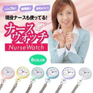 富士 ナースウォッチ クリップ付 ナース懐中時計 (全6色)