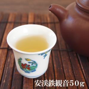 烏龍茶 中国茶 安渓鉄観音50g  saika