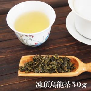 凍頂烏龍茶50g 台湾茶 saika