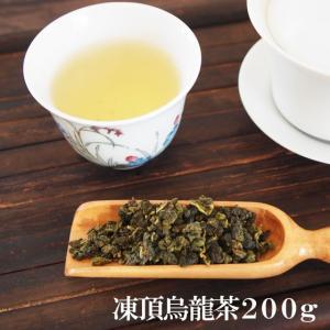 凍頂烏龍茶200g 台湾茶 saika